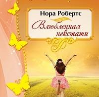 Нора Робертс «Влюбленная некстати»