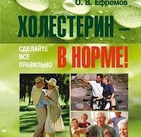 О. Ефремов, Михаил Вейсман «Холестерин – в норме! Сделайте все правильно»