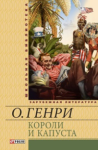 О. Генри «Короли и капуста (сборник)»