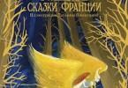 О. Степкина «Волшебные сказки Франции»