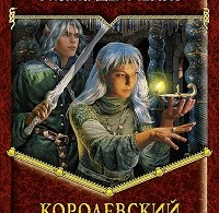 Оксана Демченко «Королевский маскарад»