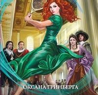 Оксана Гринберга «Королева. Выжить, чтобы не свихнуться»