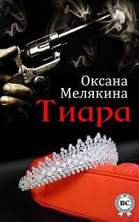 Оксана Мелякина «Тиара»