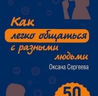 Оксана Сергеева «Как легко общаться с разными людьми. 50 простых правил»