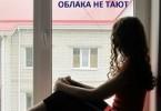 Оксана Ткаченко «Облака не тают»
