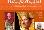 Оле Нидал «Книга надежды. Как освободиться от страха смерти»