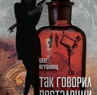 Олег Агранянц «Так говорил Песталоцци»