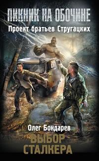Олег Бондарев «Выбор сталкера»