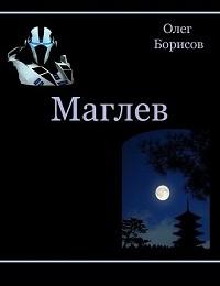 Олег Борисов «Маглев»