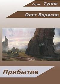Олег Борисов «Прибытие»
