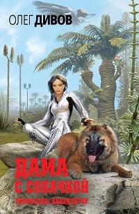 Олег Дивов «Дама с собачкой»