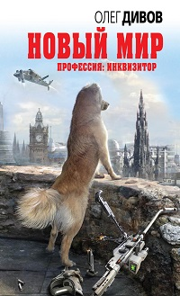 Олег Дивов «Новый мир»