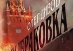 Олег Дивов «Выбраковка»