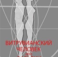 Олег Ершов «Витрувианский Человек или Загадки Вселенной»
