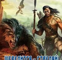 Олег Филимонов «Шевелится – стреляй! Зеленое – руби!»