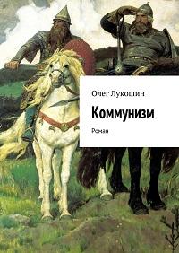 Олег Лукошин «Коммунизм»