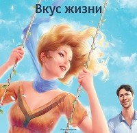 Олег Михалевич «Вкус жизни»