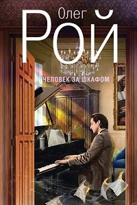 Олег Рой «Человек за шкафом»