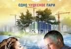 Олег Рой «Одно чудесное пари»