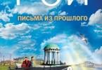Олег Рой «Письма из прошлого»