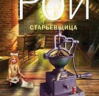 Олег Рой «Старьевщица»