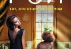 Олег Рой «Тот, кто стоит за плечом»
