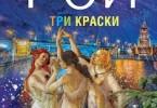 Олег Рой «Три краски»
