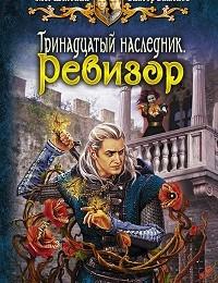 Олег Шелонин, Виктор Баженов «Тринадцатый наследник. Ревизор»