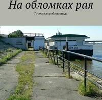 Олег Северюхин «На обломках рая»