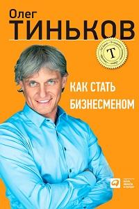 Олег Тиньков «Как стать бизнесменом»