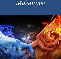 Олеся Кантышева «Магниты»