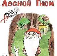 Ольга Амельяненко «Лесной гном»