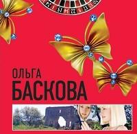 Ольга Баскова «Близнецы по несчастью»