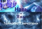 Ольга Филипповская «Навь и Явь. Тайна за 7 печатями»