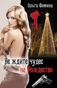 Ольга Фомина «Не ждите чудес на Рождество»