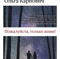 Ольга Карпович «Пожалуйста, только живи!»