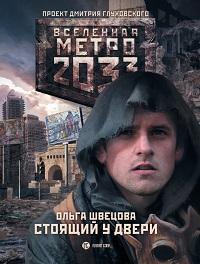 Ольга Швецова «Метро 2033: Стоящий у двери»