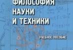 Ольга Смирнова «Философия науки и техники»