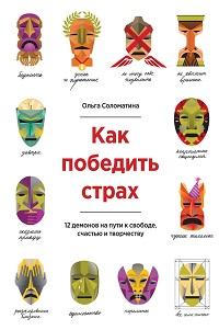 Ольга Соломатина «Какпобедить страх. 12демонов напути ксвободе, счастью итворчеству»