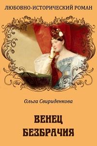 Ольга Свириденкова «Венец безбрачия»