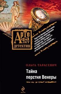 Ольга Тарасевич «Тайна перстня Венеры»
