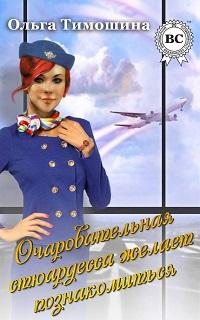 Ольга Тимошина «Очаровательная стюардесса желает познакомиться…»
