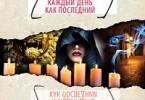 Ольга Володарская «Каждый день как последний»