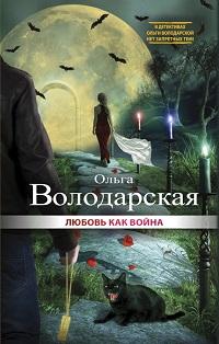 Ольга Володарская «Любовь как война»
