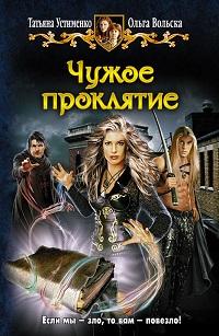 Ольга Вольска, Татьяна Устименко «Чужое проклятие»