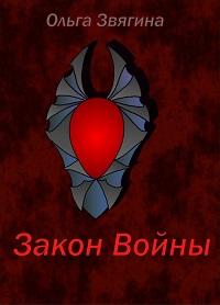 Ольга Звягина «Закон Войны»