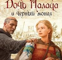 Оливер Пётч «Дочь палача и черный монах»