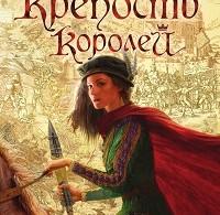 Оливер Пётч «Крепость королей. Расплата»