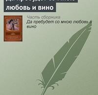Омар Хайям «Да пребудет со мною любовь и вино»