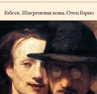 Оноре Бальзак «Отец Горио»